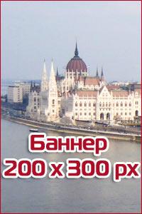 Баннер 200х300